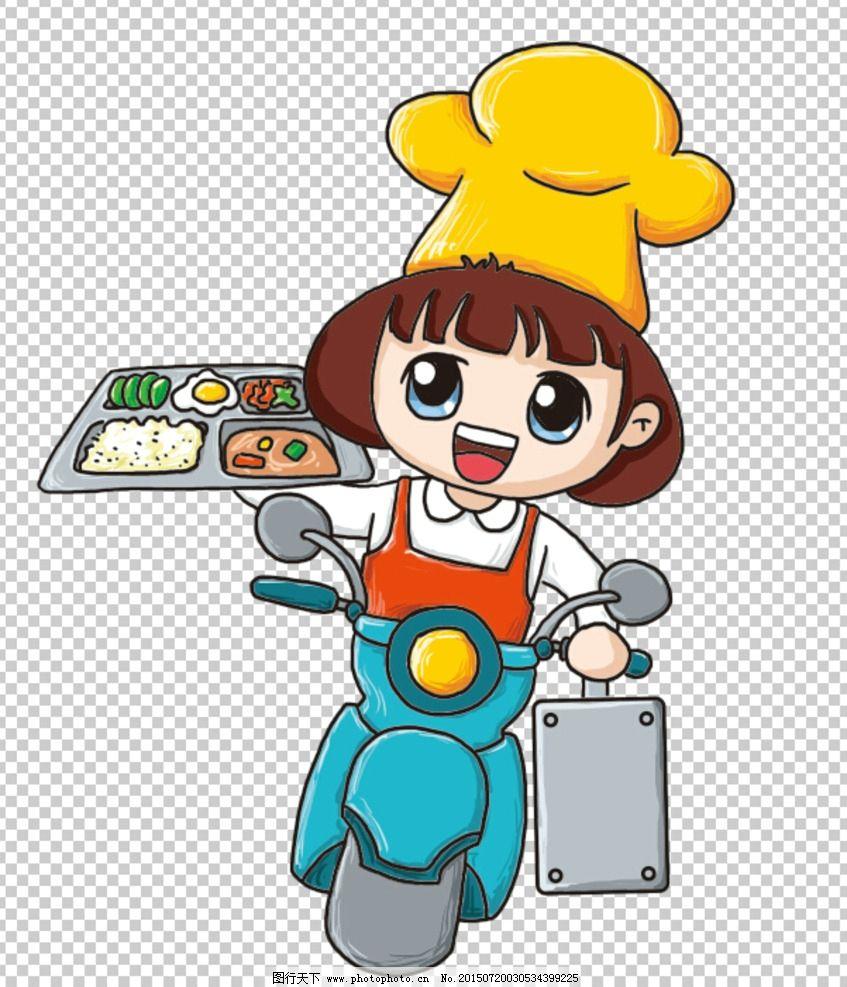 卡通送餐人物图片