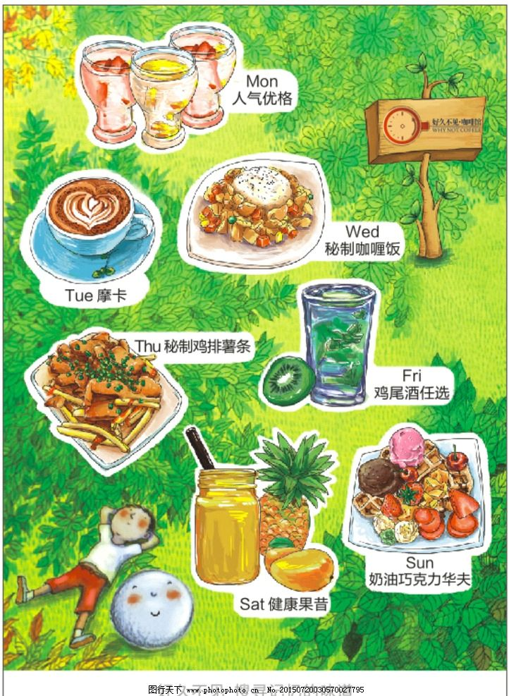 咖啡馆手绘台卡图片