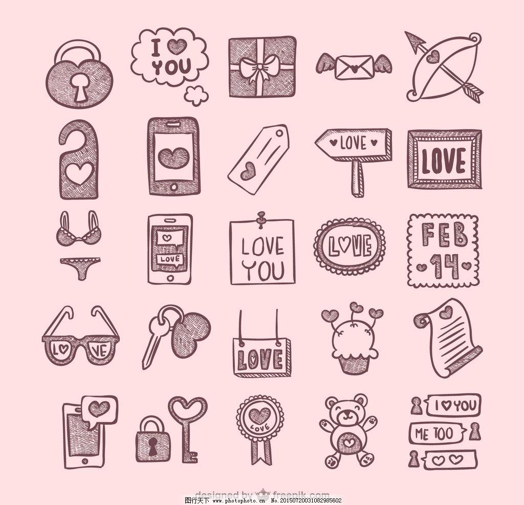 手绘情人节图标图片