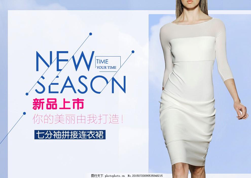 轮播海报欧美女装连衣裙 纯色 新品 几何图形素材 白色