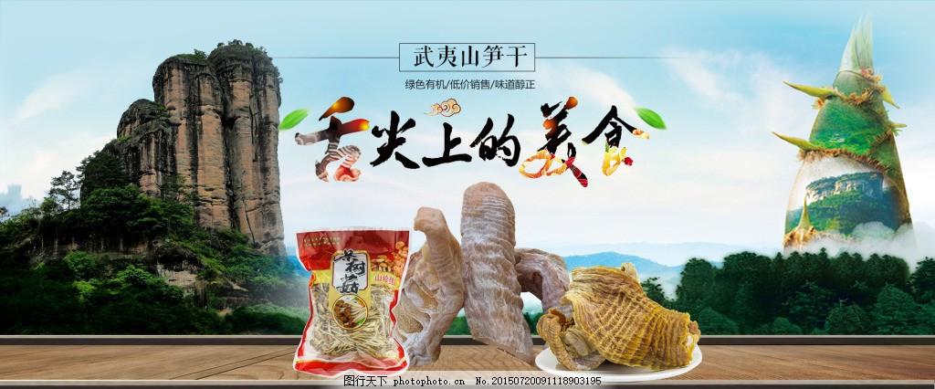 美食海报 食品 淘宝 京东 天猫 详情 背景 白色