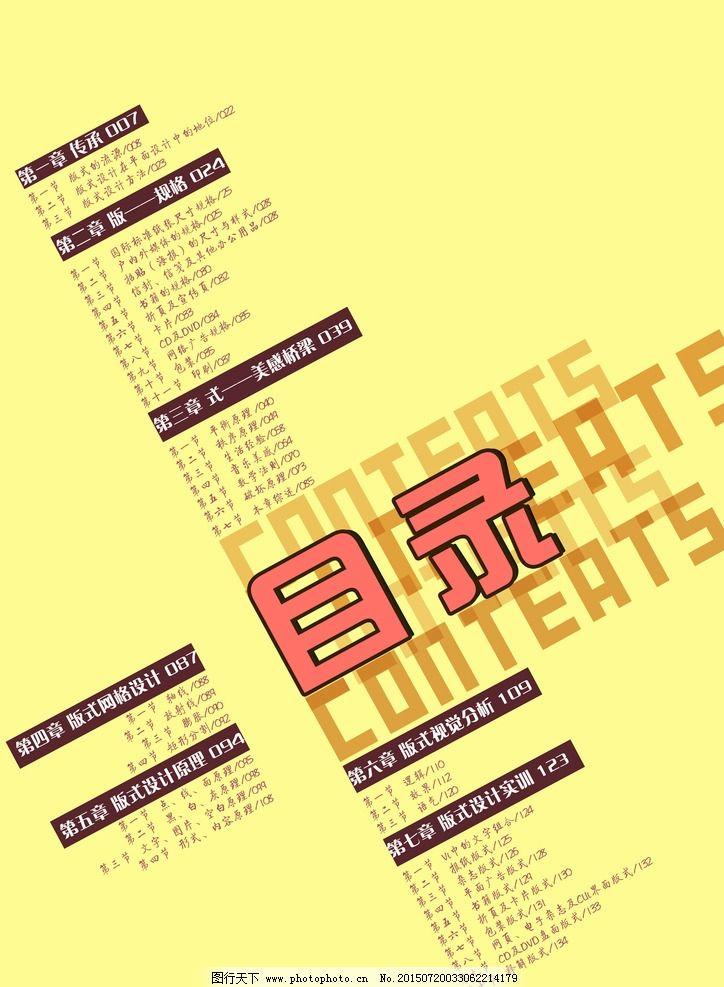 目录设计 版式设计 排版设计 书籍目录设计 设计      设计 psd分层图片