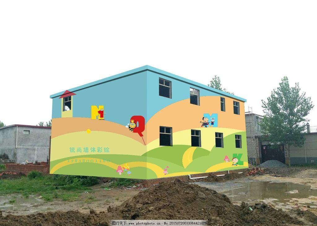 卡通动物 卡通风车 幼儿园外立面