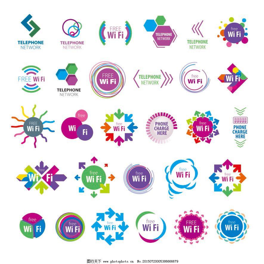 wifi矢量设计无线网标志