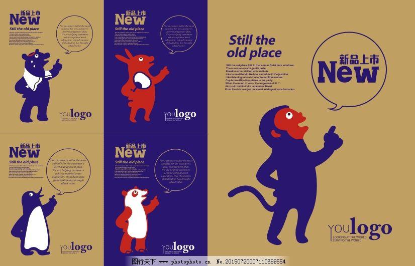 动物海报免费下载 动物 卡通 可爱 可爱 海报 动物 卡通 海报背景图
