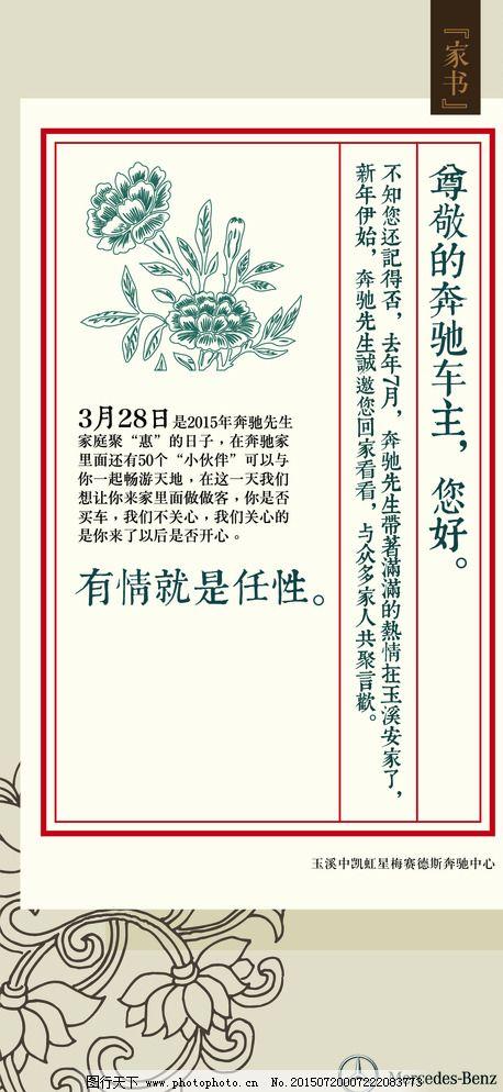 奔驰 古代 古典 广告设计 民国 设计 信纸 奔驰 信纸 古典 民国 古代图片