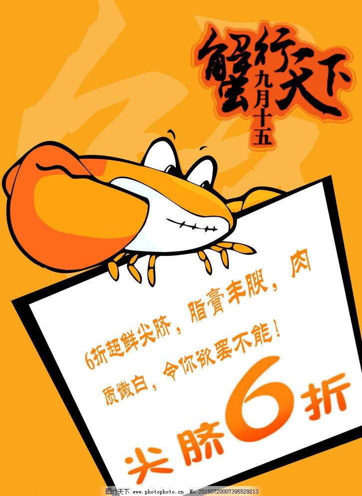 设计图库 海报设计 其他  72dpi pop psd 餐厅广告 大闸蟹 广告 广告