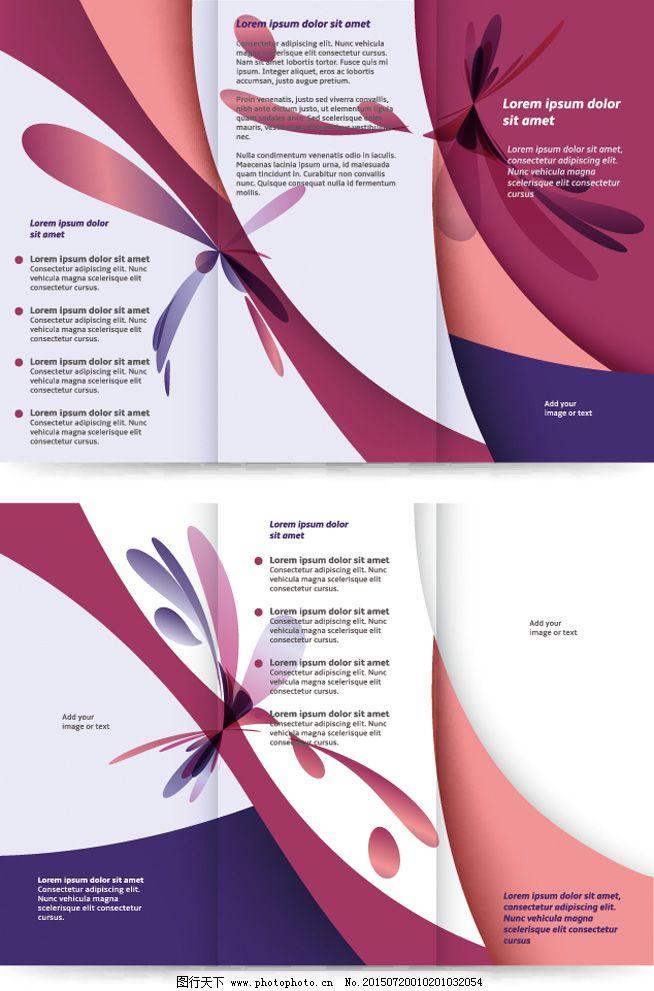 彩色水滴三折页图片