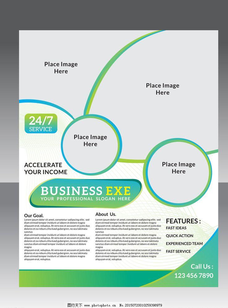 欧式封面 画册版式 画册模板 书封面 简洁封面 画册设计 背景底纹