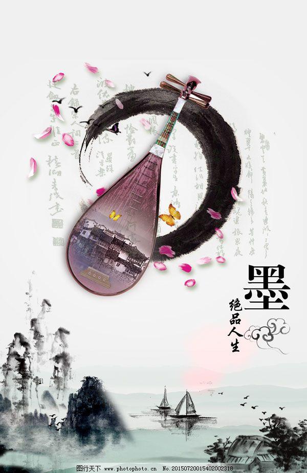 江南水乡免费下载 古风 琵琶 水墨 古风 水墨 琵琶 原创设计 原创展板