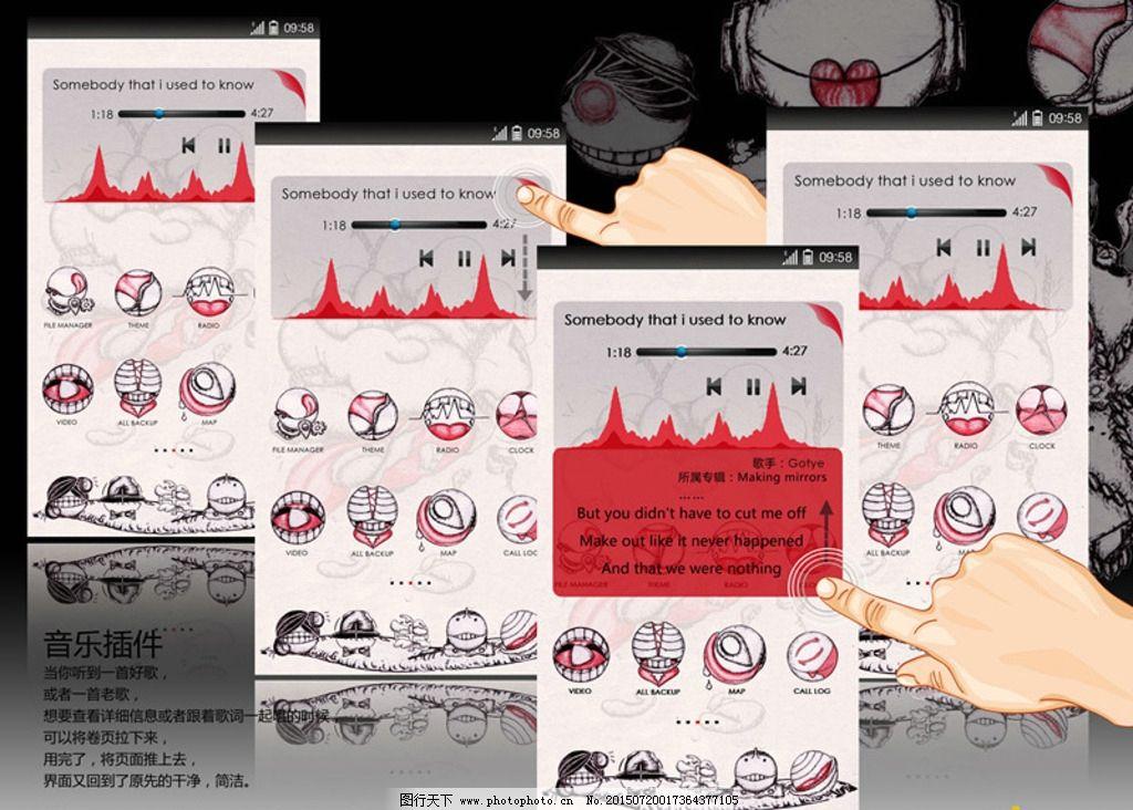 卡通 个性 手绘 手机主题 播放器 psd分层素材 设计 移动界面设计