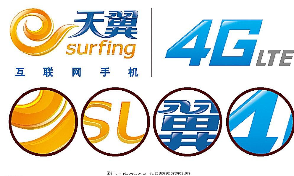 天翼4g 天翼标志 4g标志 电信 天翼4g标志 设计 标志图标 公共标识