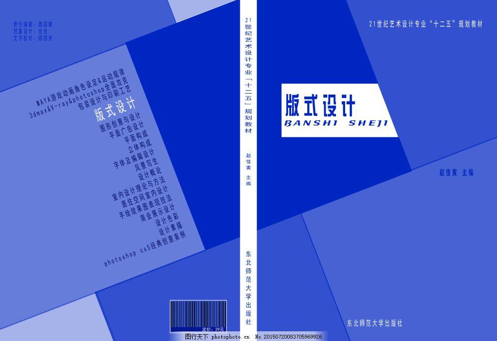 版式设计 大鹏子版式设计 杨鹏飞版式设计 书籍装帧 书籍封面设计