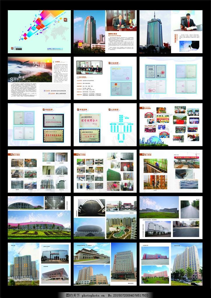 建筑企业宣传册设计矢量素材 建筑画册 画册封皮 企业文化 建筑劳务画册