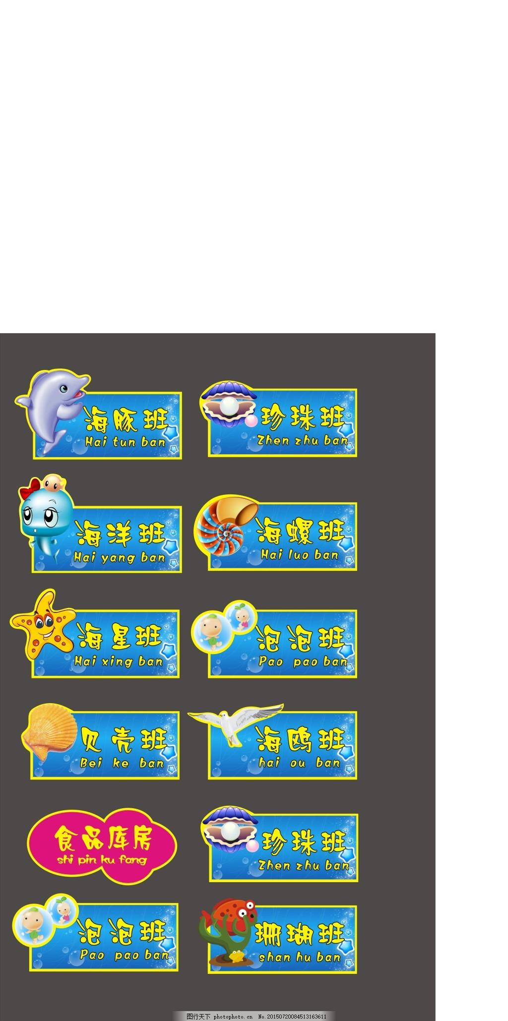 幼儿园班级牌 幼儿园 班级牌 蓝色背景 海豚 珍珠 海洋 海螺 海星