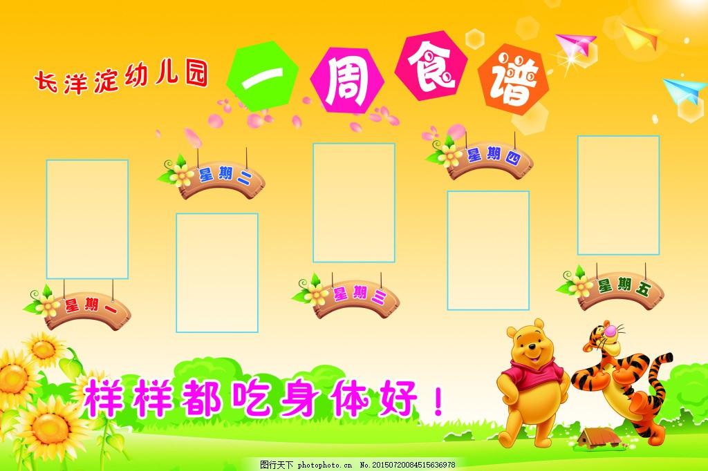 幼儿园食谱 幼儿园一周食谱 卡通动物 纸飞机 卡通向日葵 绿草地