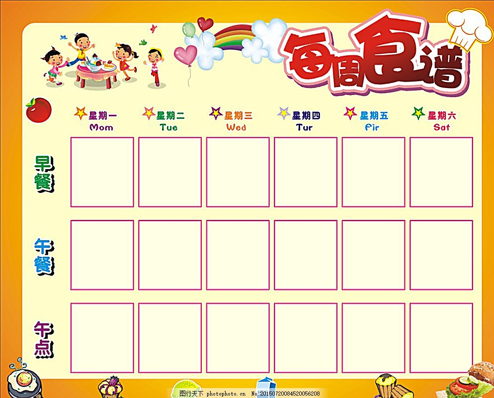 每周食谱 幼儿园 学校 食谱 卡通儿童 可爱 蛋糕 蔬菜 底板 彩虹 幼儿