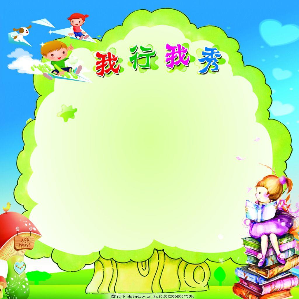我行我秀展板 纸飞机 小孩 卡通 小狗 蘑菇 树书 看书 框