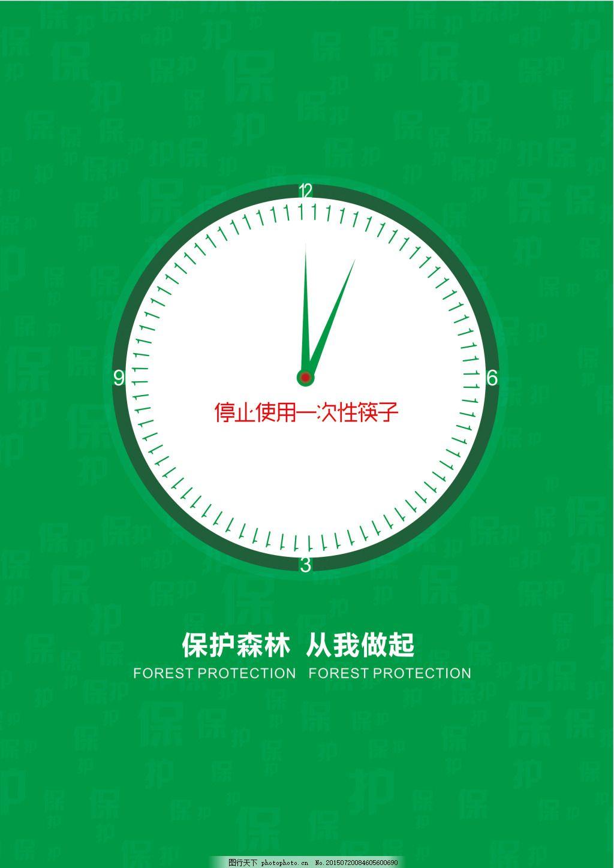 海报修改版 保护环境 绿色 保护森林 停止使用一次性筷子 时钟图片