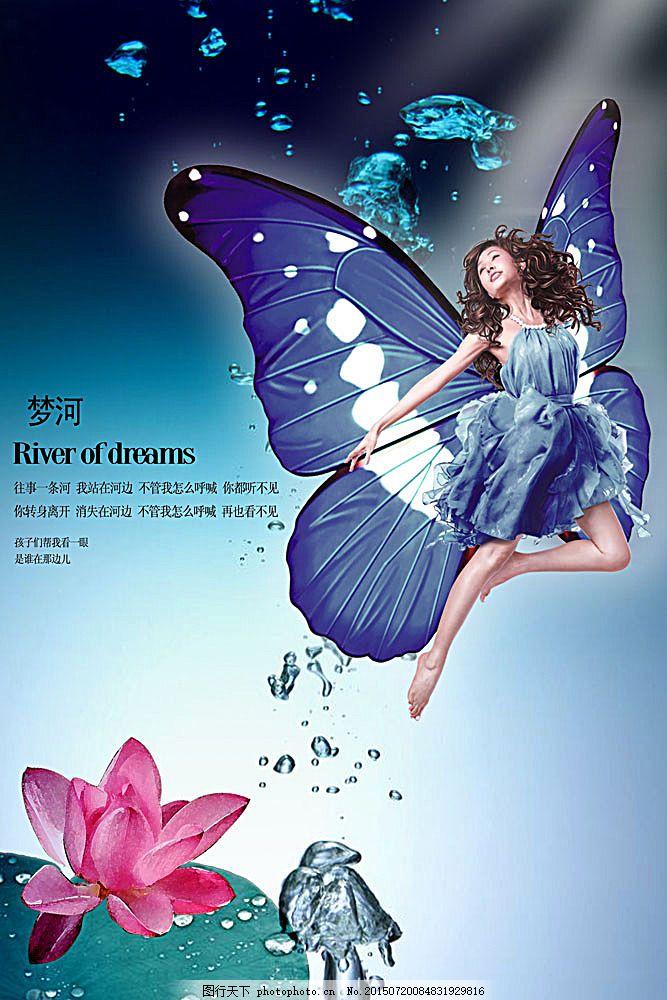 梦想海报设计 美女 水 翅膀 荷花 广告设计模板 黑色