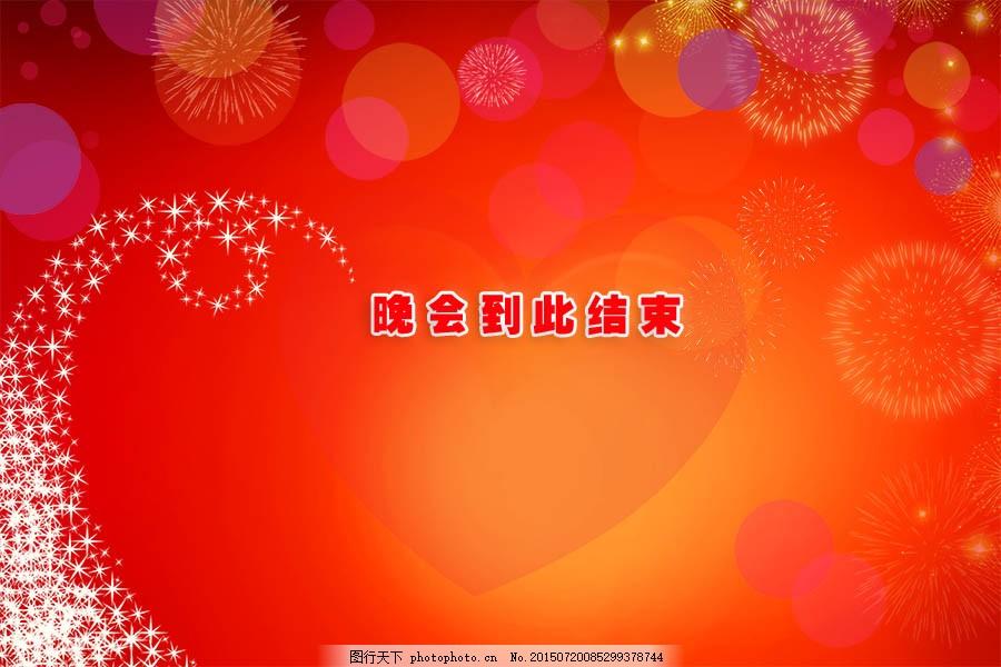 烟花 红色 海报背景 新年晚会背景 年会背景墙 新春年会背景设计 ppt图片