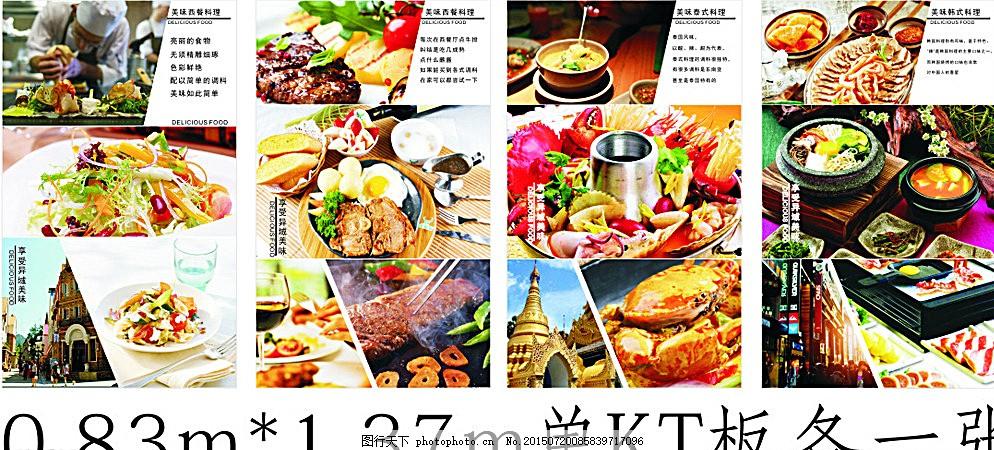 美味料理 美味西餐 韩式料理 泰式料理 异域美味 沙拉 意大利面