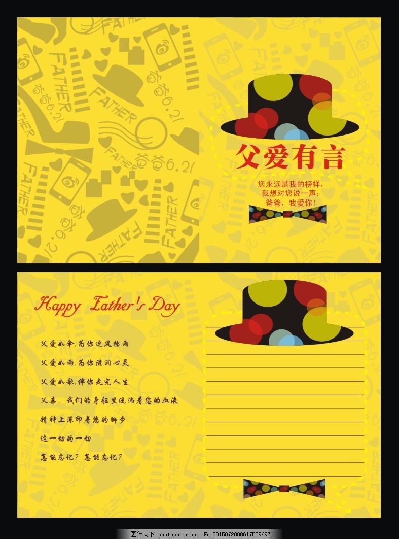 父亲节明信片 爵士帽 手绘背景 父亲节背景 黄色