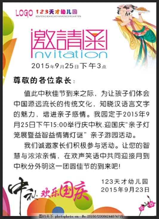 幼儿园 邀请函 邀请卡 中秋节 国庆节 幼儿园邀请卡 嫦娥 白色图片