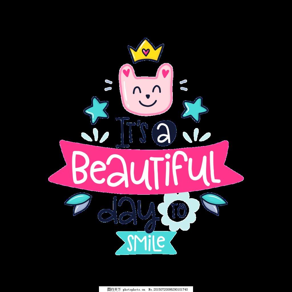手绘可爱美丽的一天卡片矢量素材 粉红色 皇冠 平面素材 设计素材