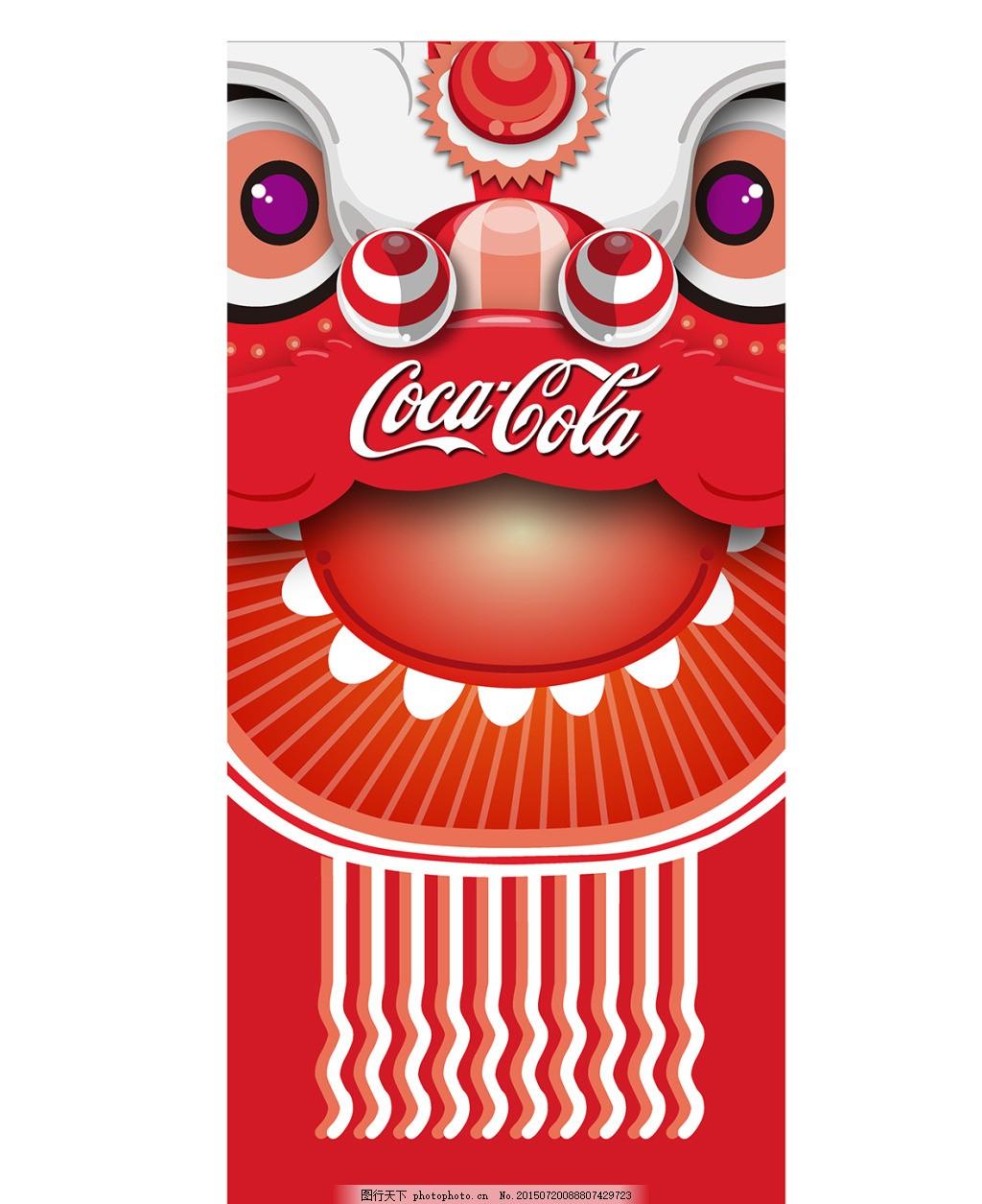 可口可乐包装 狮子 喜庆 红色 矢量图 背景 创意图案 吊旗 春节图片