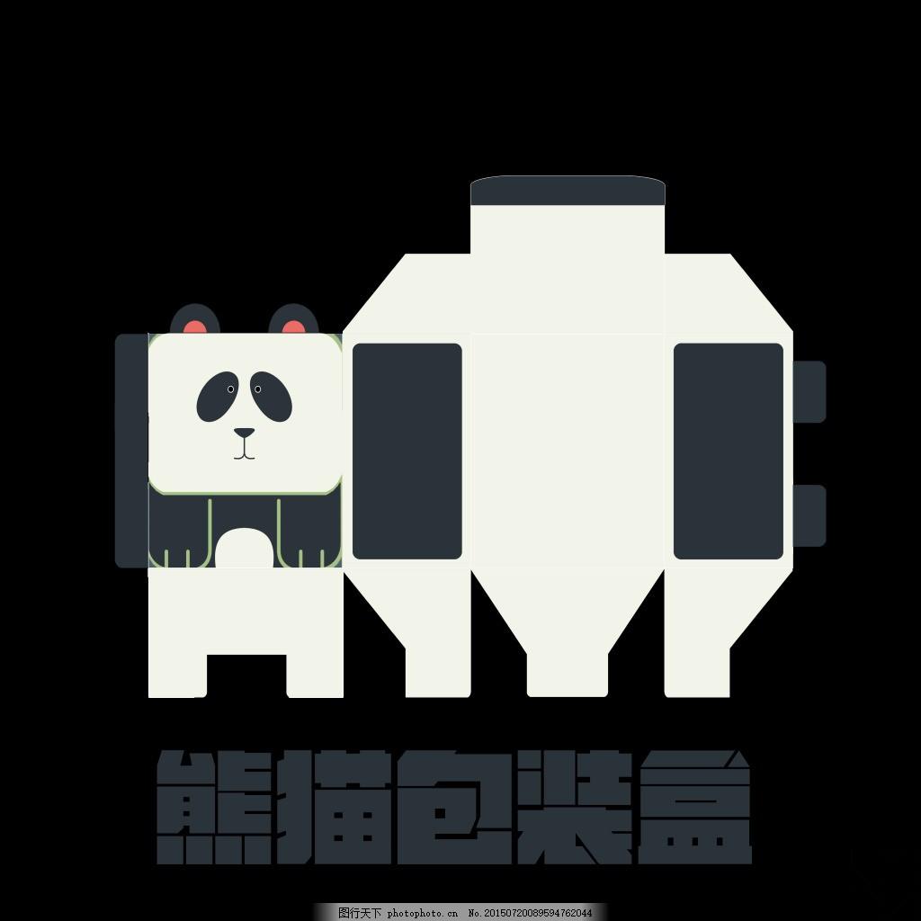 熊猫卡通东动物包装盒展开图