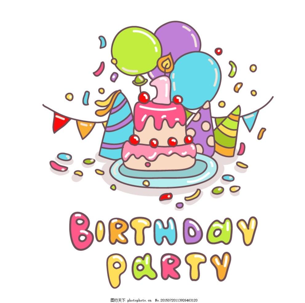 手绘生日聚会元素 生日蛋糕 生日 气球 生日插图 庆典 庆祝 丰富多彩