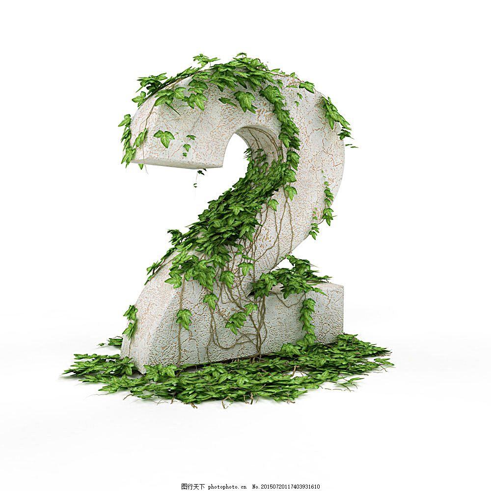 藤蔓与立体字2设计 数字 树叶 叶子 藤蔓 植物 立体字 艺术字 书画