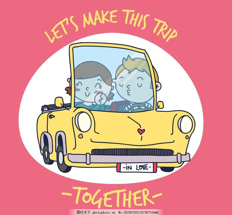 汽车里的情侣 爱情 人物 手绘 粉色
