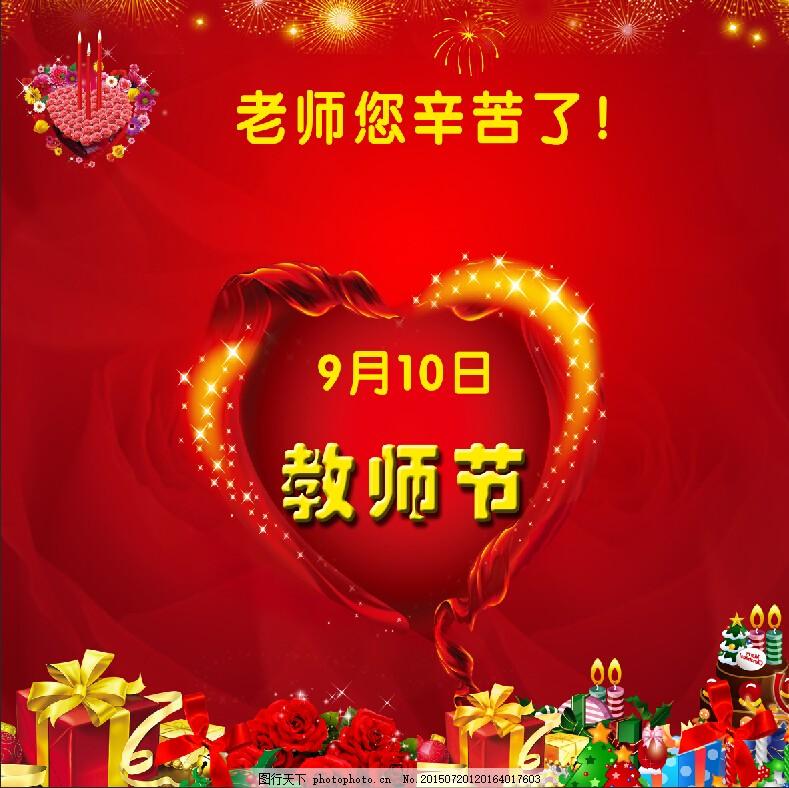 教师节 蜡烛 蛋糕 玫瑰 老师 礼物 9月 节日 psd 红色