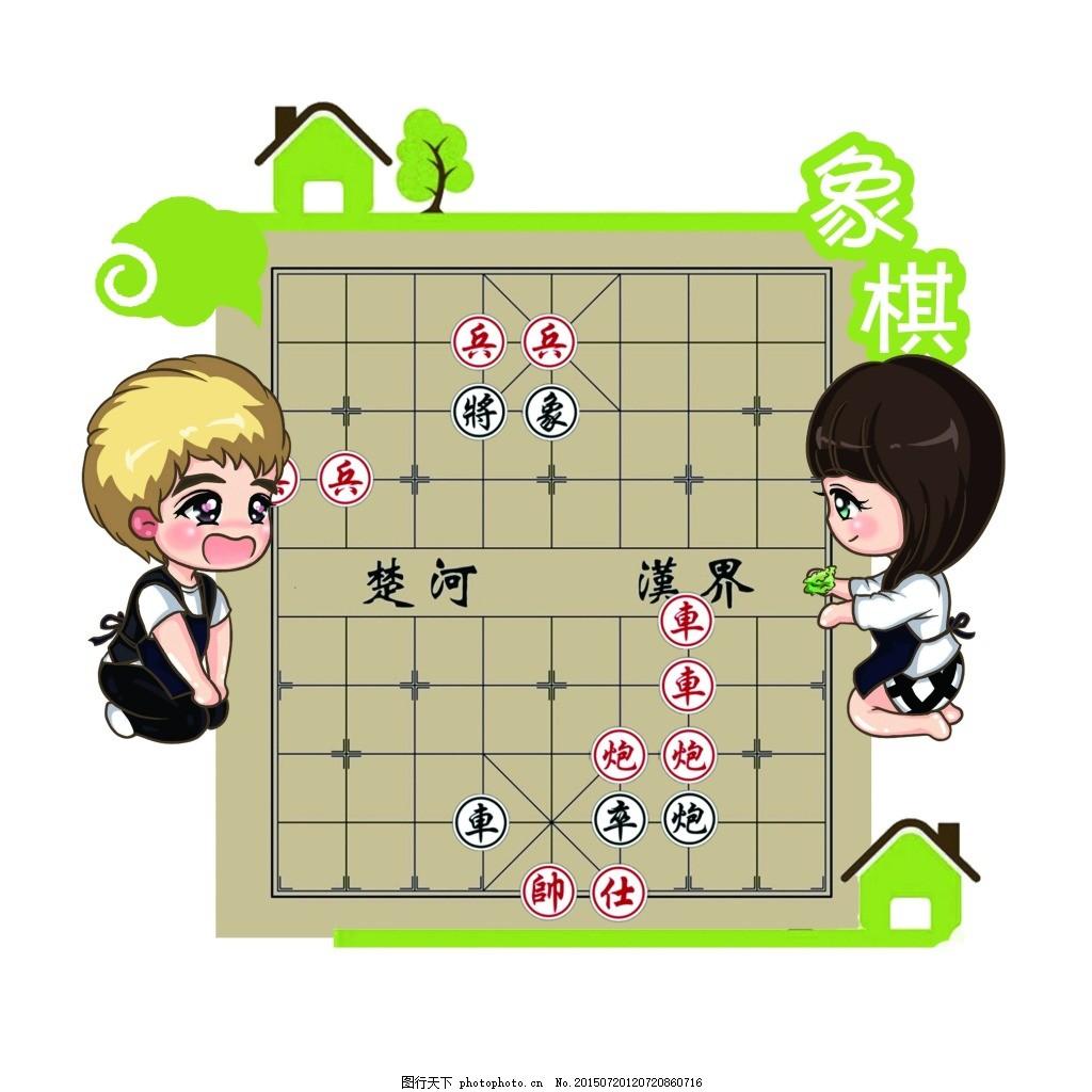 儿童卡通象棋 绿色卡通边框象棋背景墙小学学校用文化背景墙卡通小孩