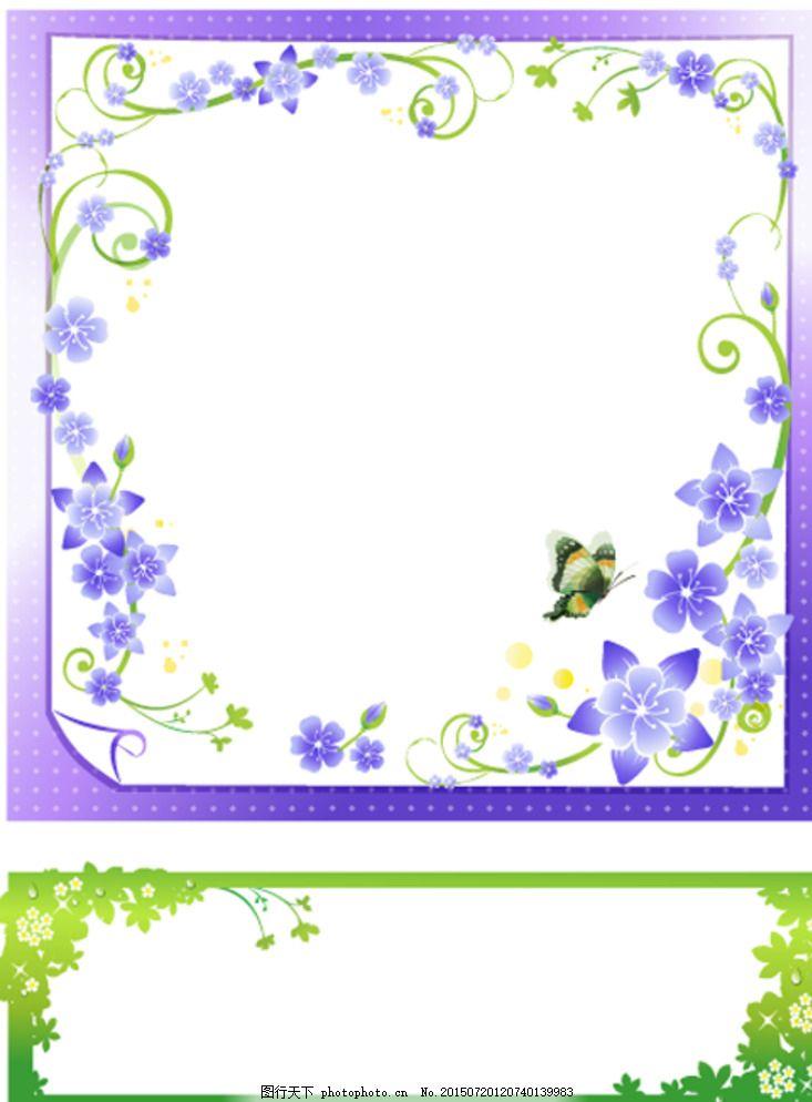 紫色花边边框 绿色 清新 绿色 绿叶边框 春季 边框素材 春天素材 春季