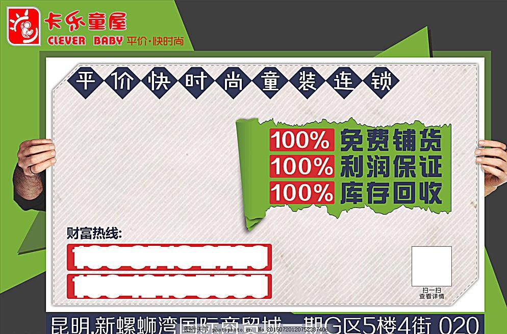 电梯招商海报 电梯海报 广告设计 童装 加盟 绿色 撕纸 手 二维码