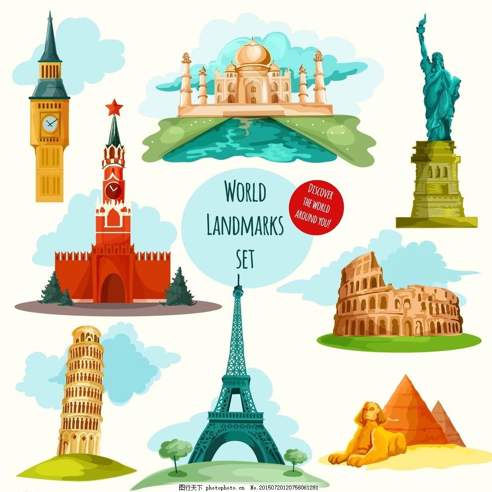 世界著名建筑物图片