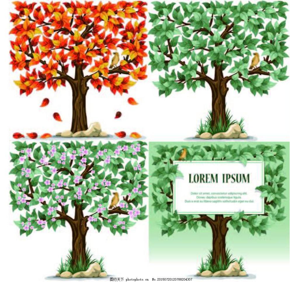 儿童手工制作四季树