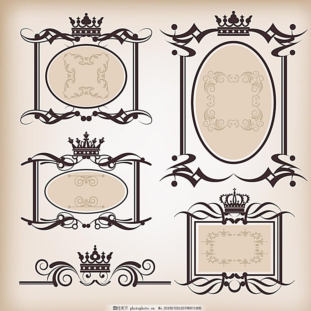 欧式花纹 花边 边框 文本框 皇冠 王冠 花纹分割线 装饰花纹
