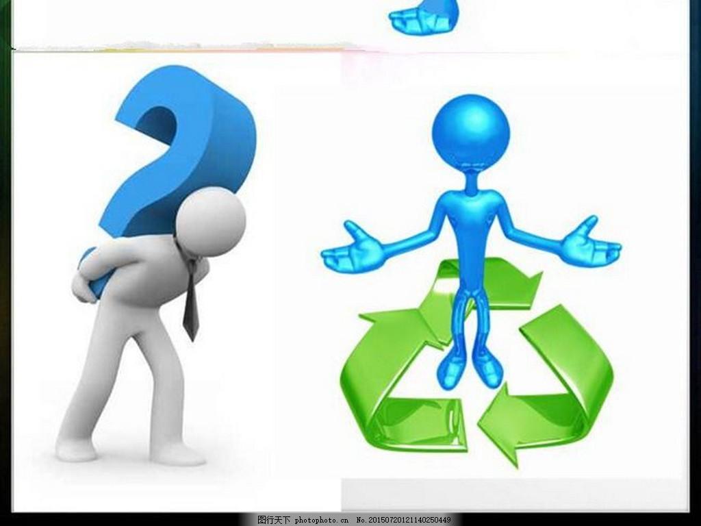 两张立体小人powerpoint素材下载 两张 立体 小人 蓝色 可爱 问号 ppt