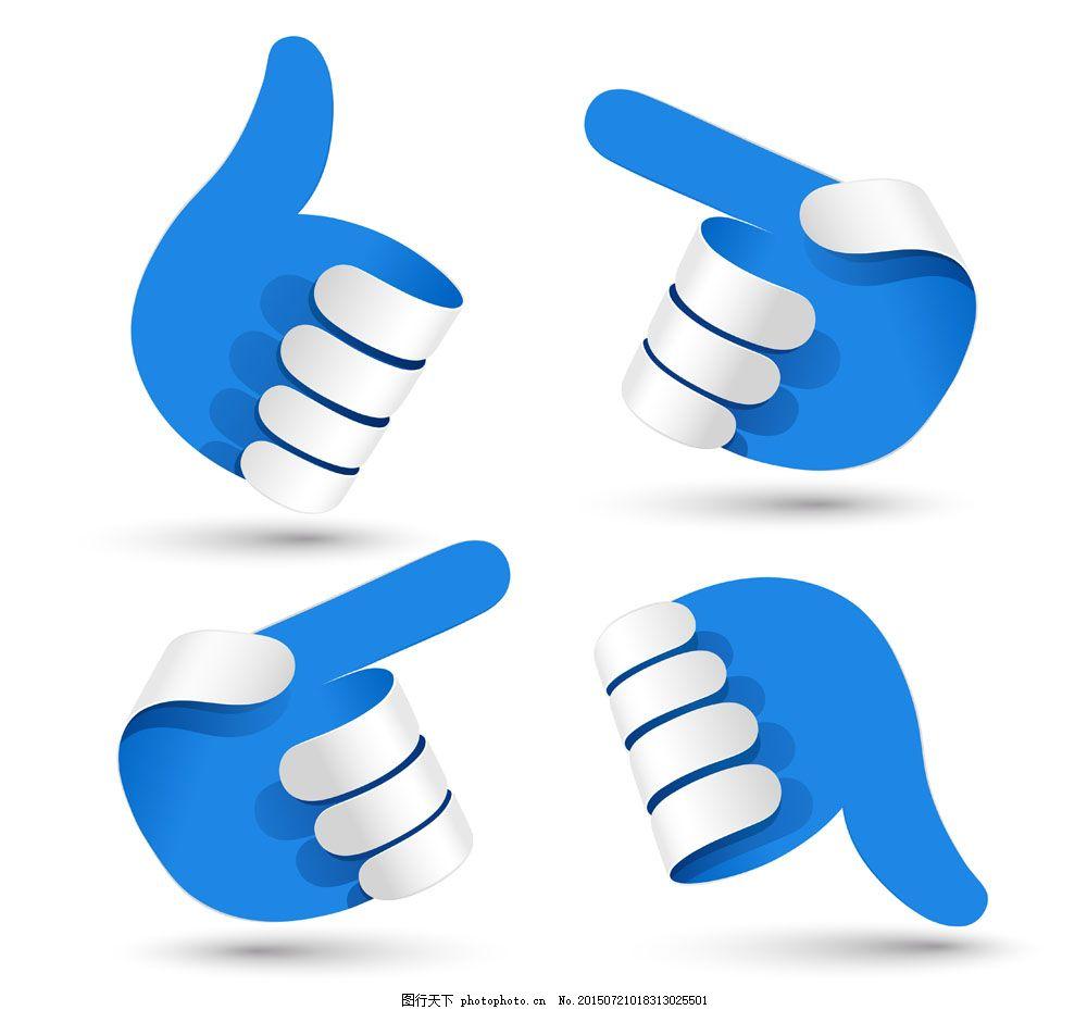 手指矢量图 手指 矢量图 卡通 蓝色手指 指示方向 psd 白色