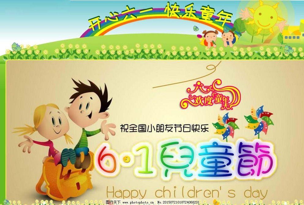 六一儿童背景图 六一儿童背景图图片免费下载 动漫动画 风景漫画