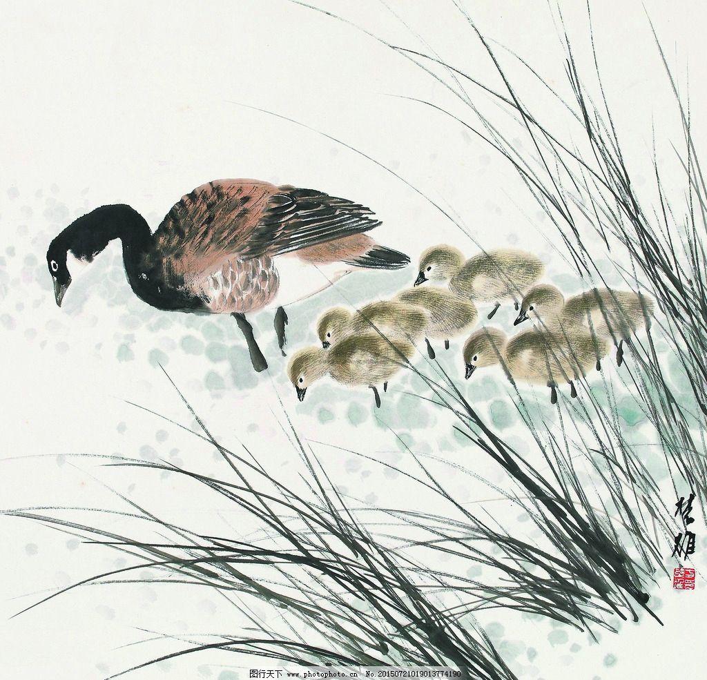 美术 中国画 动物画 水鸭 溪水 野草 方楚雄国画 国画集128 设计 文化