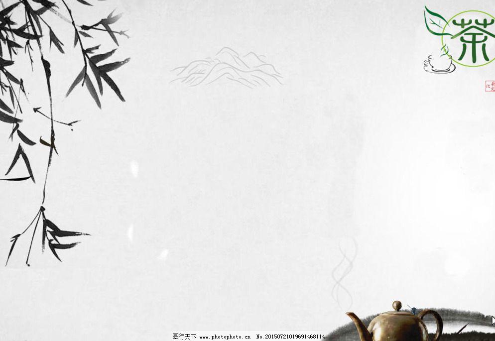 96dpi ppt psd 茶 传统文化 介绍 模板 设计 文化 文化艺术 茶 介绍图片
