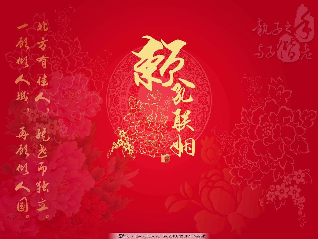 中式婚礼素材 中式 婚礼 素材 logo 主题 背景 psd 红色图片
