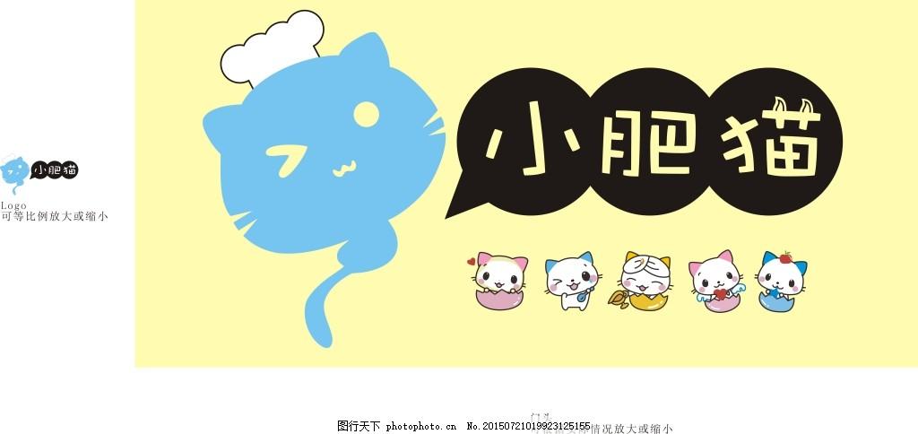 小肥猫 快餐店 LOGO 招牌 可爱 猫 cdr 白色 cdr
