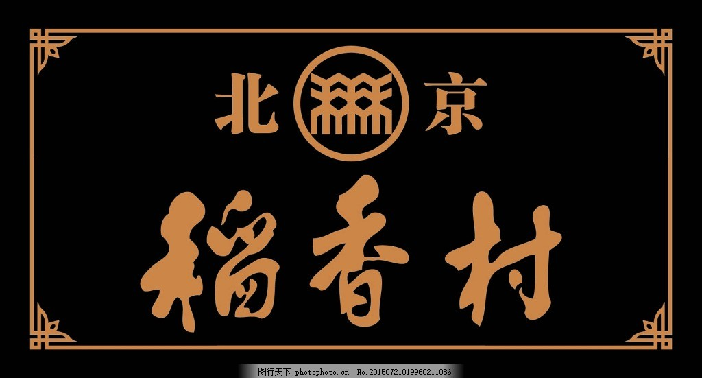 北京稻香村牌匾设计 黑色 金字 稻香村logo ai ai