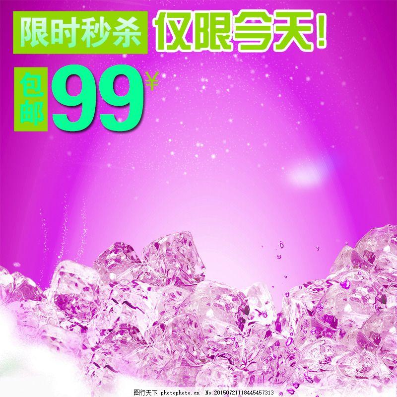 简约小清新促销 紫色 冰块